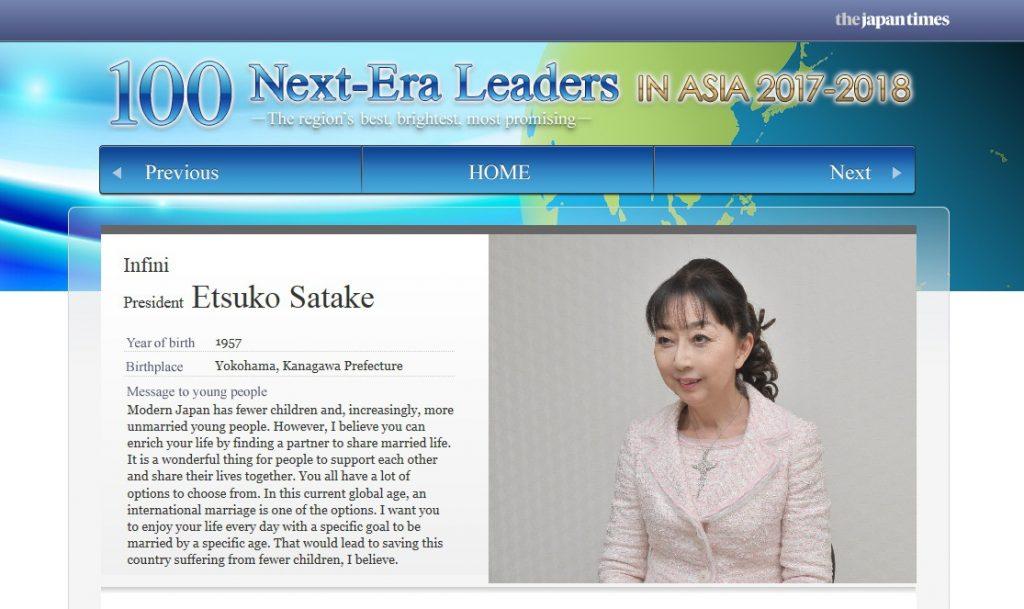 ジャパンタイムズ 経営者 100名 東京 結婚相談所