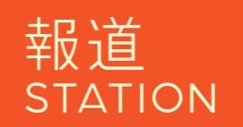 報道ステーション インフィニ