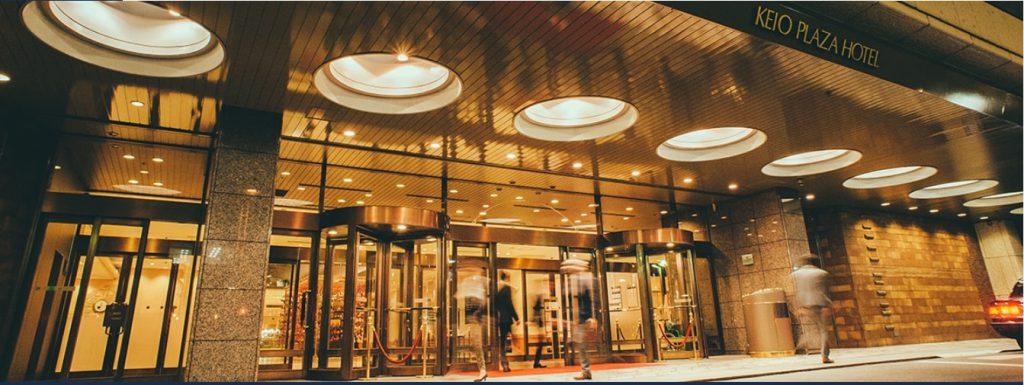 新宿京王プラザホテル