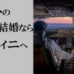 パイロットの結婚・出会いなら