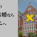 慶応大学の出会い、結婚、お見合いなら
