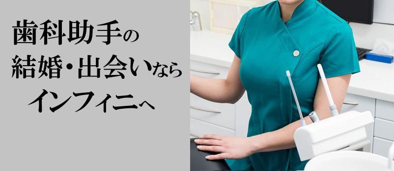 歯科助手,結婚相談所,出会い,お見合い,婚活,東京
