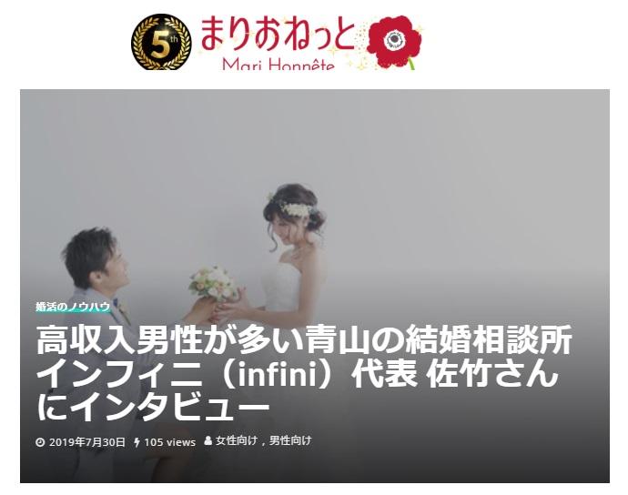まりおねっと,結婚相談所,東京,インフィニ,infini
