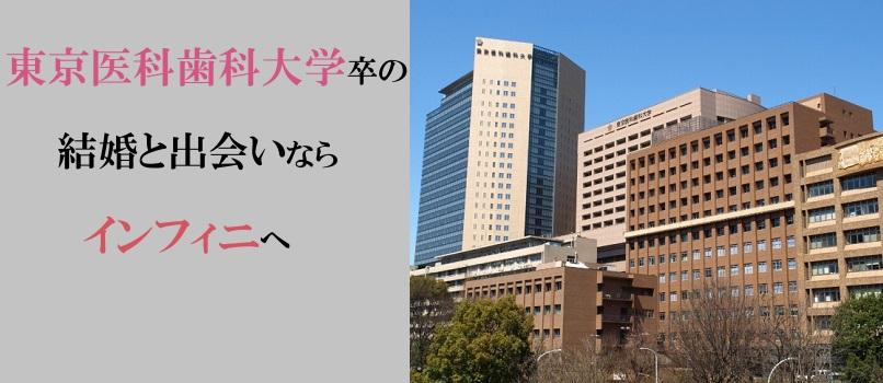 東京医科歯科大学,結婚相談所,出会い,お見合い,婚活,東京,インフィニ