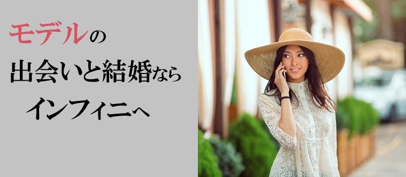 結婚相談所,モデル,出会い,お見合い,婚活,東京,インフィニ