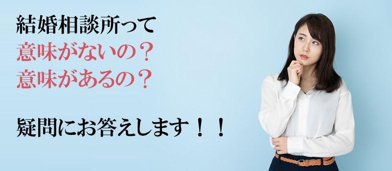 結婚相談所,意味ない,意味,意味ある,婚活,お見合い,出会い,東京