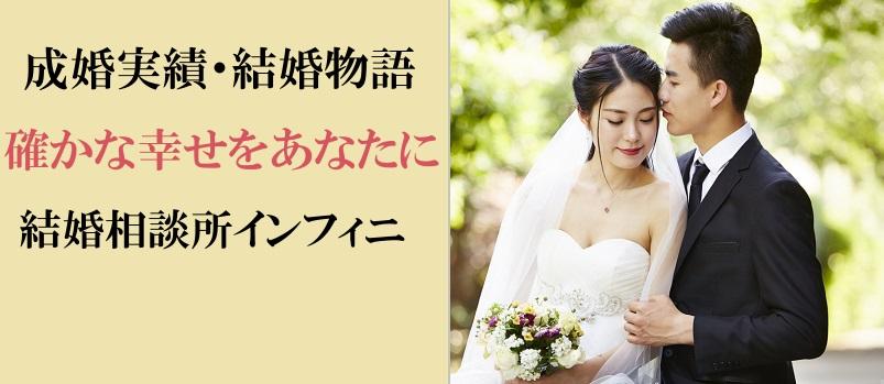 結婚相談所,体験談,結婚物語,実績,アラフォー,結婚,婚活,インフィニ