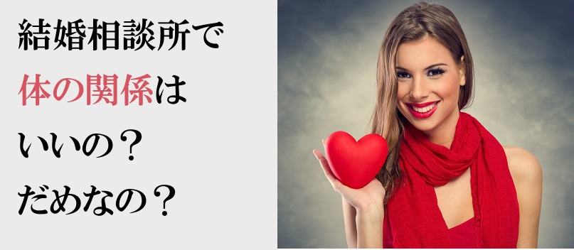 結婚相談所,体の関係,相性,大人の関係,肉体関係,,,,