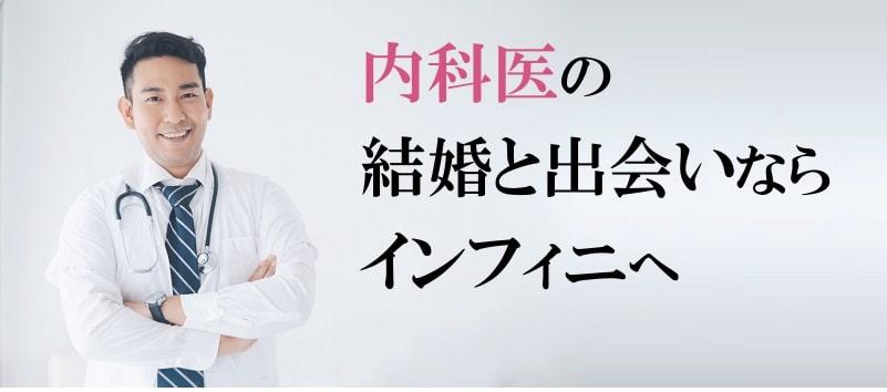 内科医,結婚相談所,出会い,お見合い,婚活