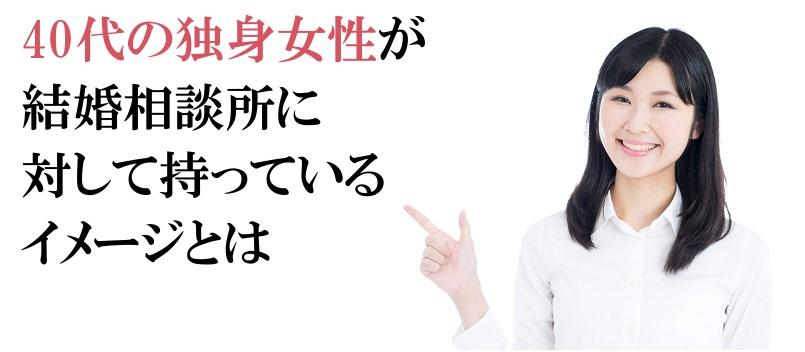 40代,独身,女性,結婚相談所,東京,イメージ