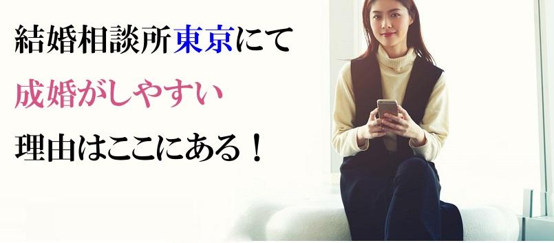 結婚相談所東京にて成婚がしやすい理由はここにある!