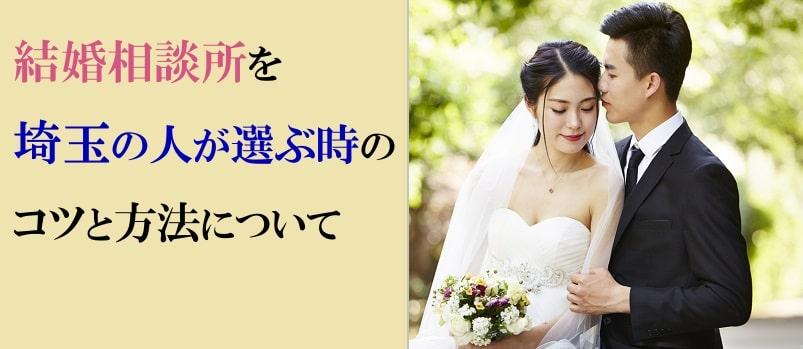 結婚相談所,埼玉,出会い,婚活,インフィニ