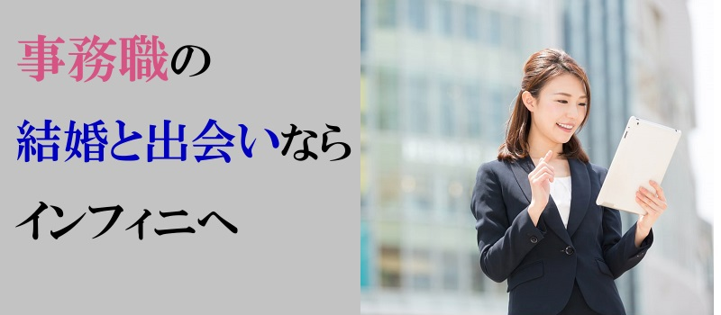 事務職,結婚相談所,結婚,出会い,婚活,お見合い,東京