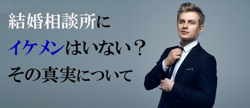 結婚相談所,イケメン,いない,東京,お見合い,出会い