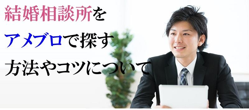 結婚相談所,アメブロ,東京