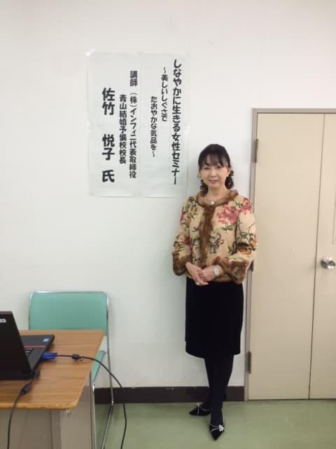 講演会 佐竹悦子