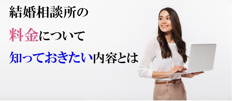 結婚相談所,料金,東京,お見合い,婚活