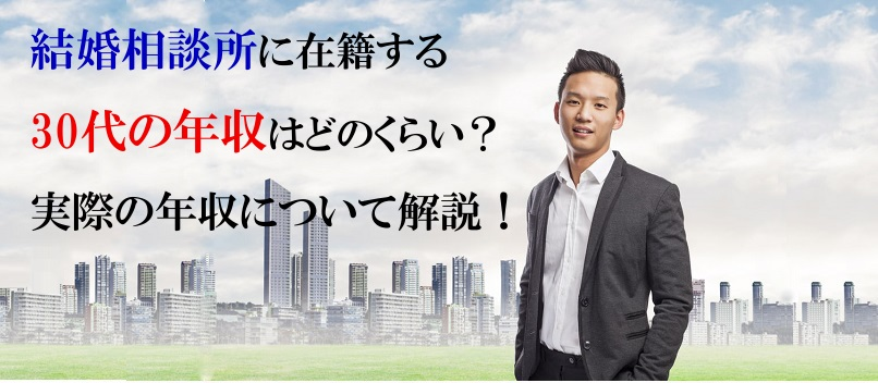 結婚相談所,30代,年収,男性,東京