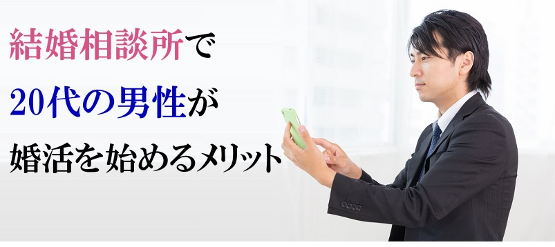 結婚相談所,20代,男性,東京