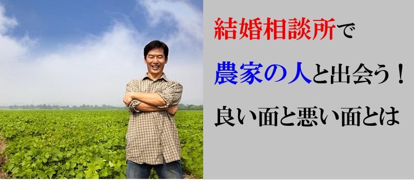 結婚相談所,農家,東京
