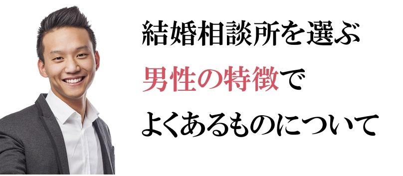 結婚相談所,男,特徴,東京,婚活,お見合い