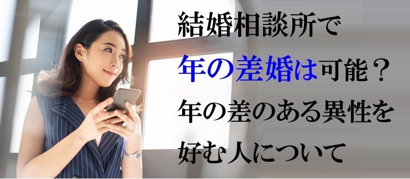 結婚相談所,年の差,婚活,東京,お見合い