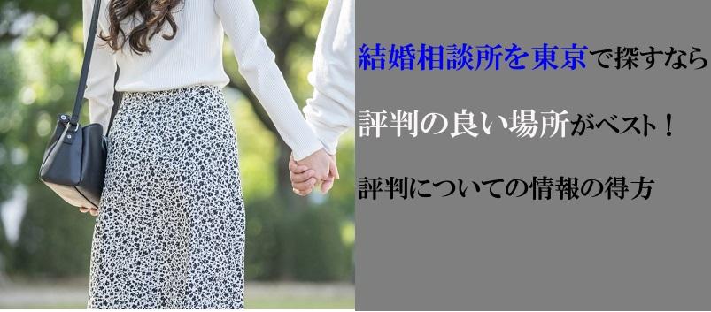 結婚相談所,東京,評判