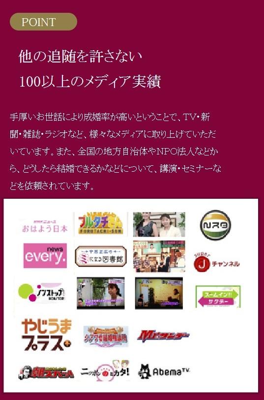 成婚実績,高い,成婚率,体験談,東京,結婚相談所,インフィニ,青山,結婚物語