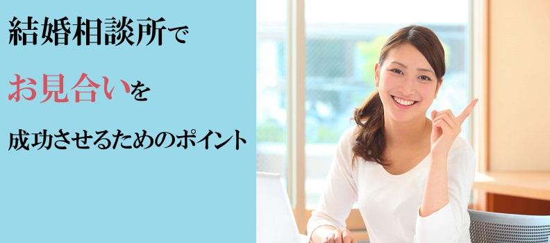 結婚相談所,お見合い,東京,婚活