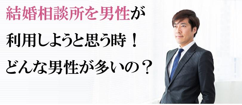 結婚相談所,男,東京,婚活,お見合い
