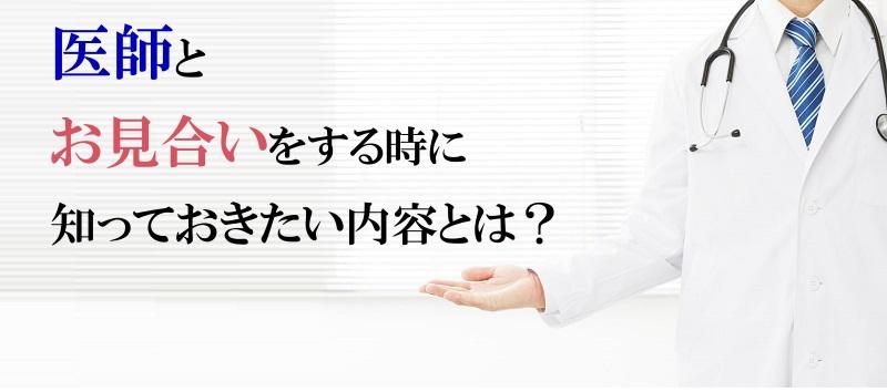 お見合い,医師,東京,婚活