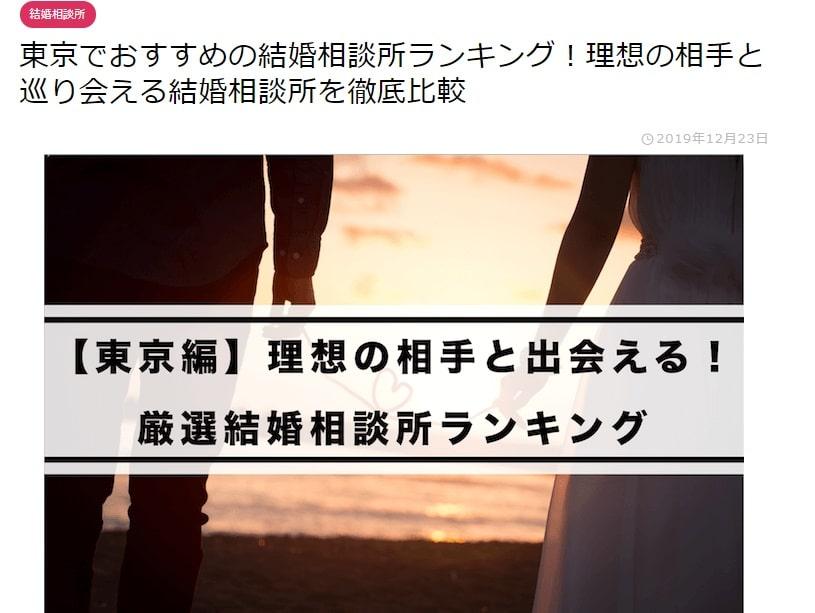 結婚相談所,東京,yumecon