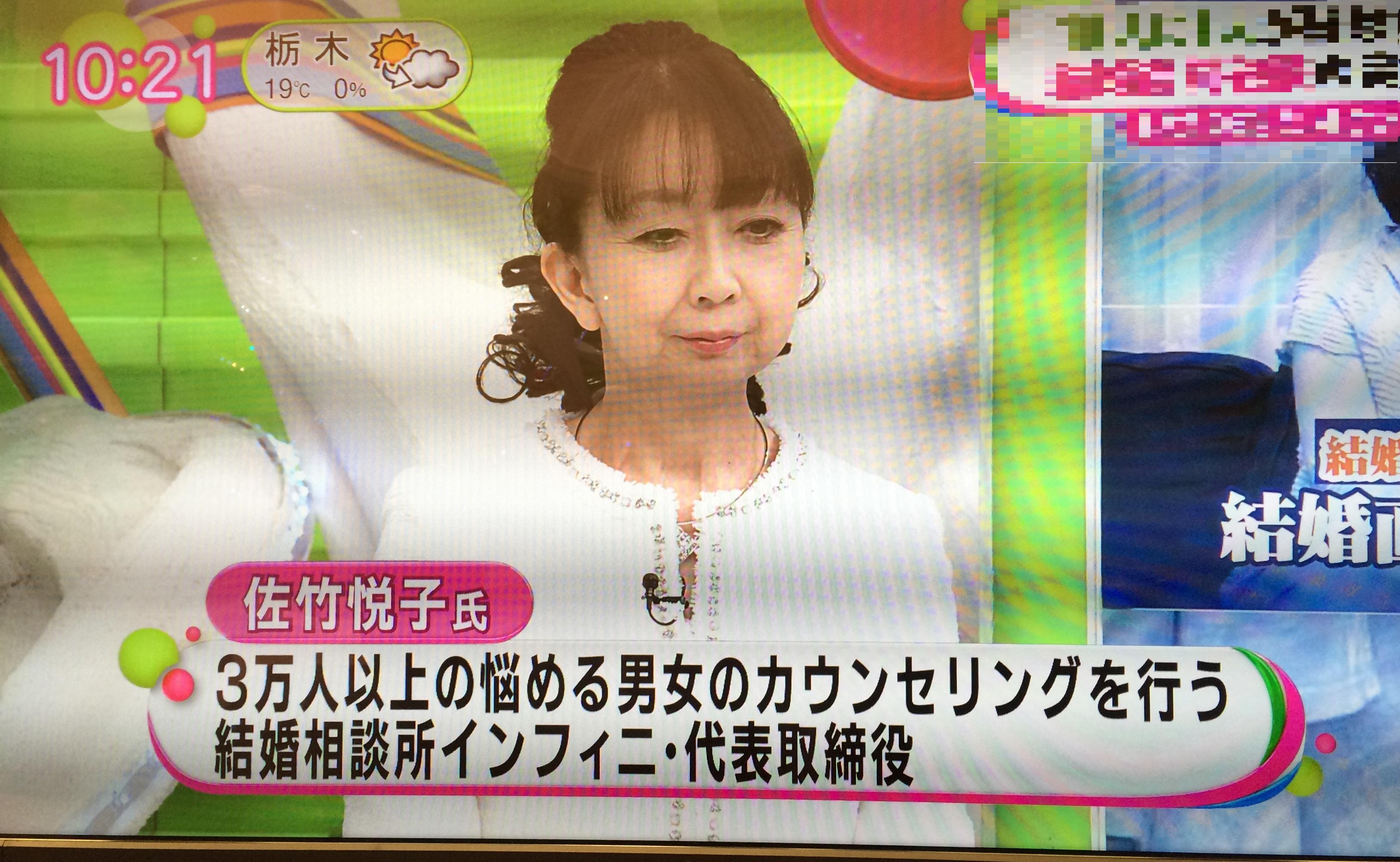 フジテレビ,ノンストップ,結婚相談所インフィニ,佐竹悦子