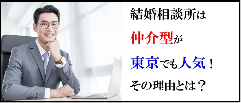 結婚相談所,仲介型,東京