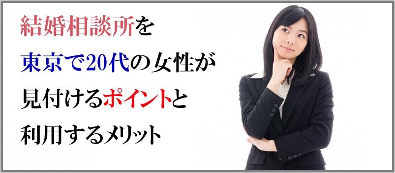 結婚相談所,東京,20代,女性