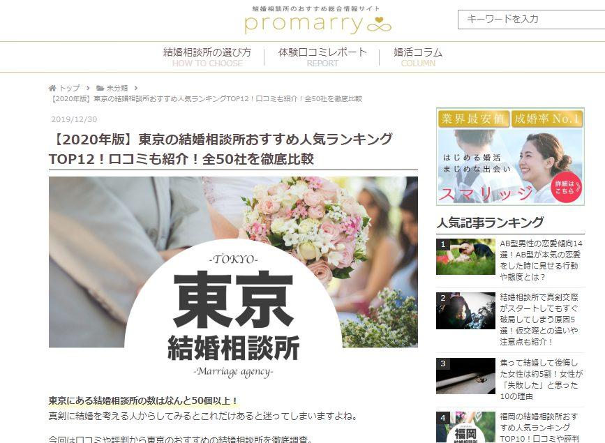 promarry,東京,結婚相談所