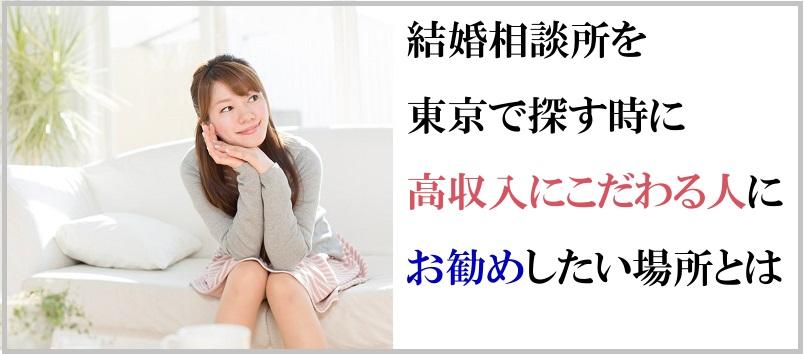 結婚相談所,東京,高収入