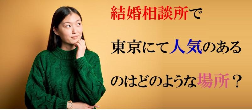 結婚相談所,東京,人気