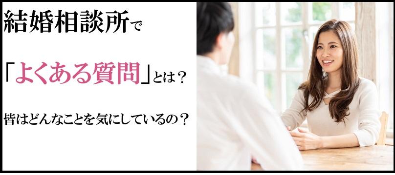 結婚相談所,よくある質問