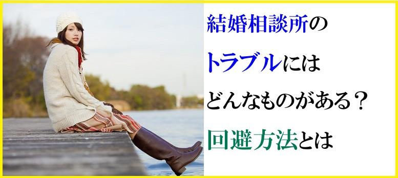 結婚相談所,トラブル,東京,回避
