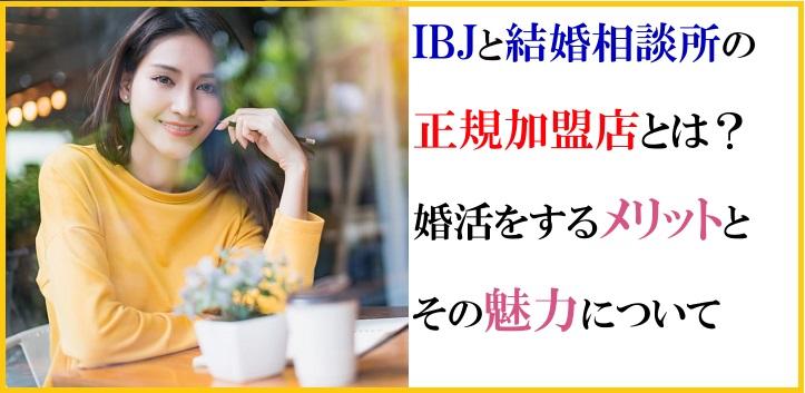 IBJ,結婚相談所,正規加盟店