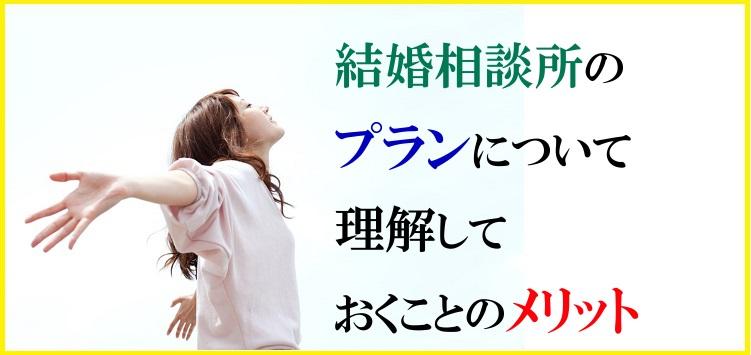 結婚相談所,プラン,料金,コース,サービス,東京