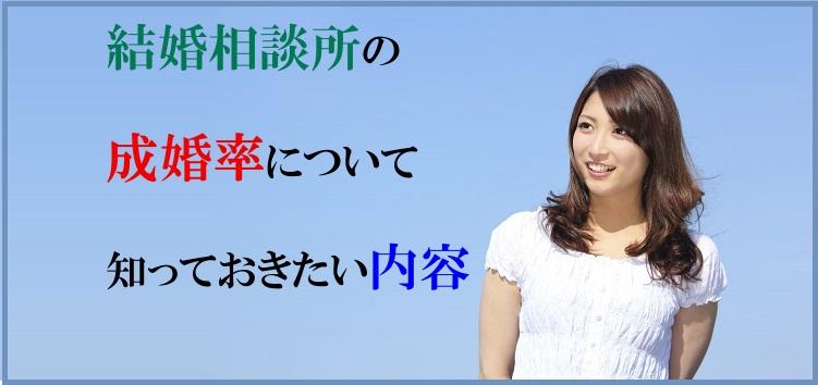 結婚相談所,成婚率,東京,結婚