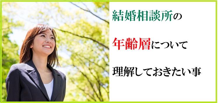 結婚相談所,年齢層,東京,30代,40代