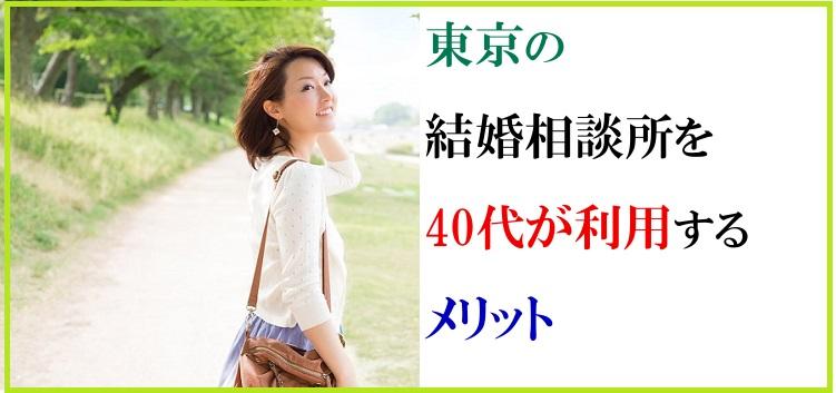 結婚相談所,東京,40代