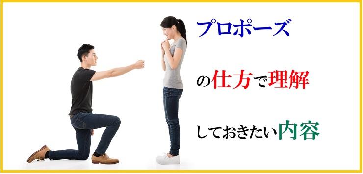 プロポーズの仕方,結婚相談所,東京