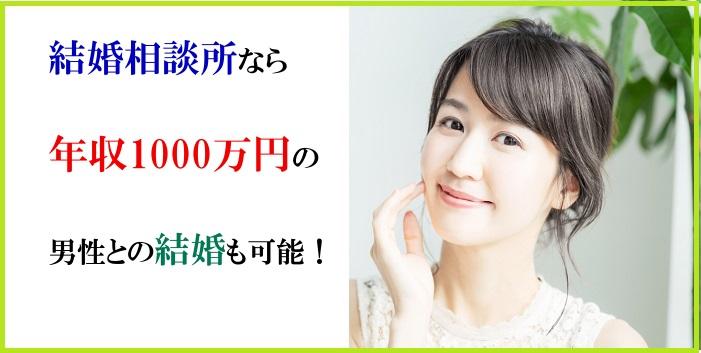 結婚相談所,1000万円,東京,年収